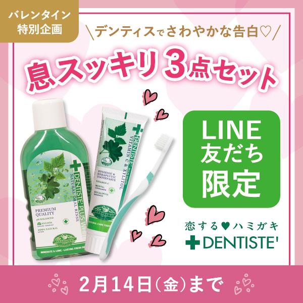 バレンタイン特別企画 「デンティス」 息スッキリ3点セット LINE友達限定 2月14日(金)まで DENTISTE