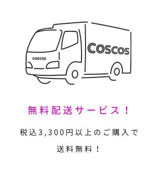 無料配送サービス! 税込3,300円以上のご購入で送料無料!