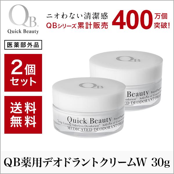 【会員価格】QB薬用デオドラントクリーム30g W 2個セット