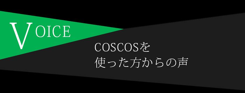COSCOSを使った方からの声