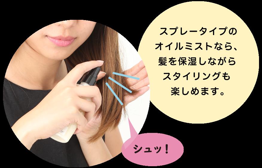 スプレータイプのオイルミストなら、髪を保湿しながらスタイリングも楽しめます。
