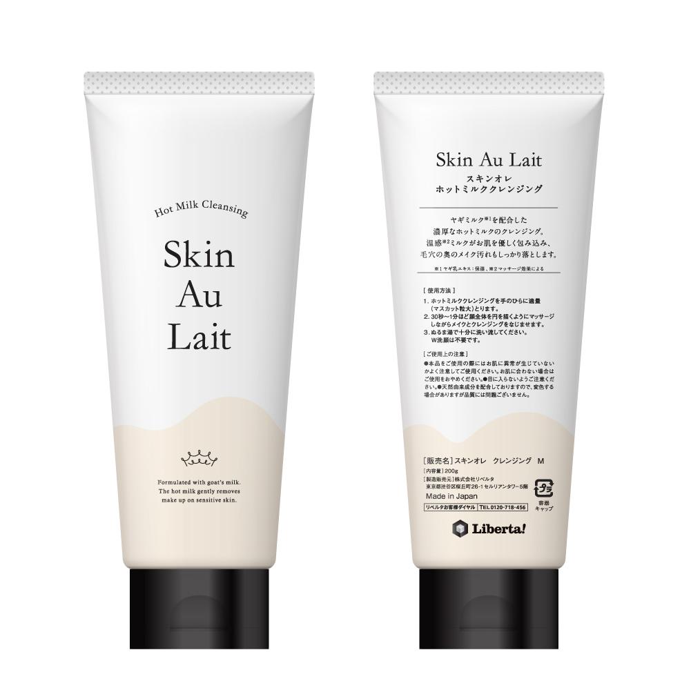 Skin Au Lait ホットミルククレンジング