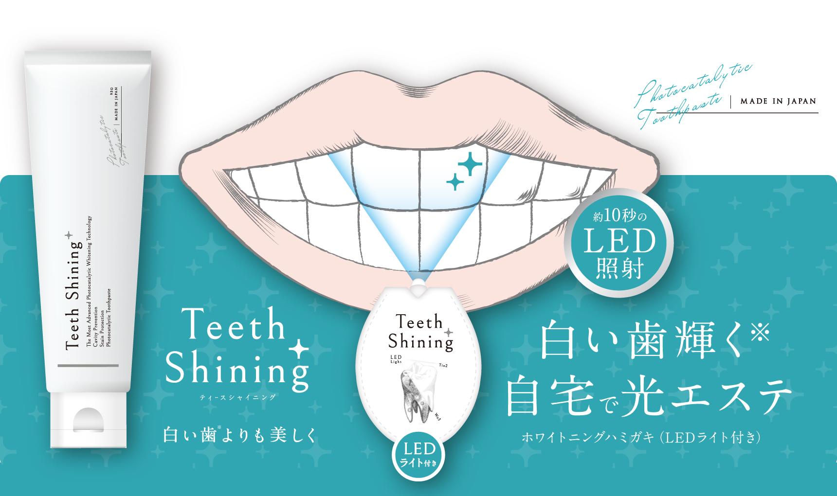 Teeth Shining ティースシャイニング 「白い歯※よりも美しく」 「白い歯輝く※自宅で光エステ」 ホワイトニングハミガキ(LED付き) ※ブラッシングによる