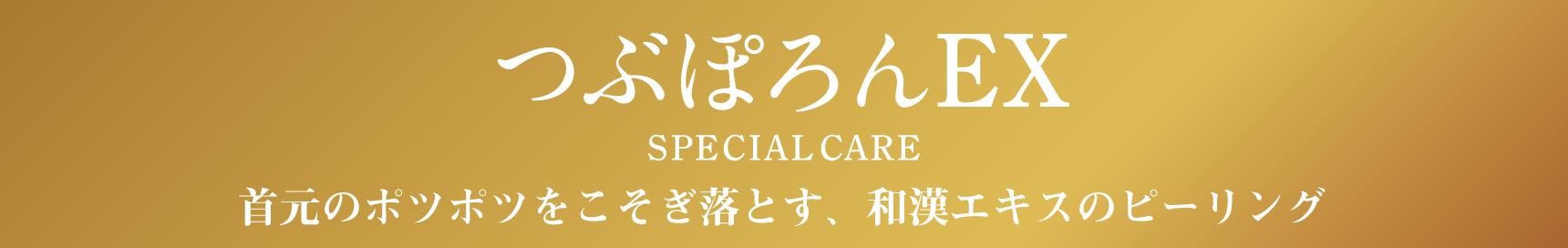 ぽ EX EX SPECIAL CARE Peeling off the pot of the neck, peel of Japanese and Chinese extract