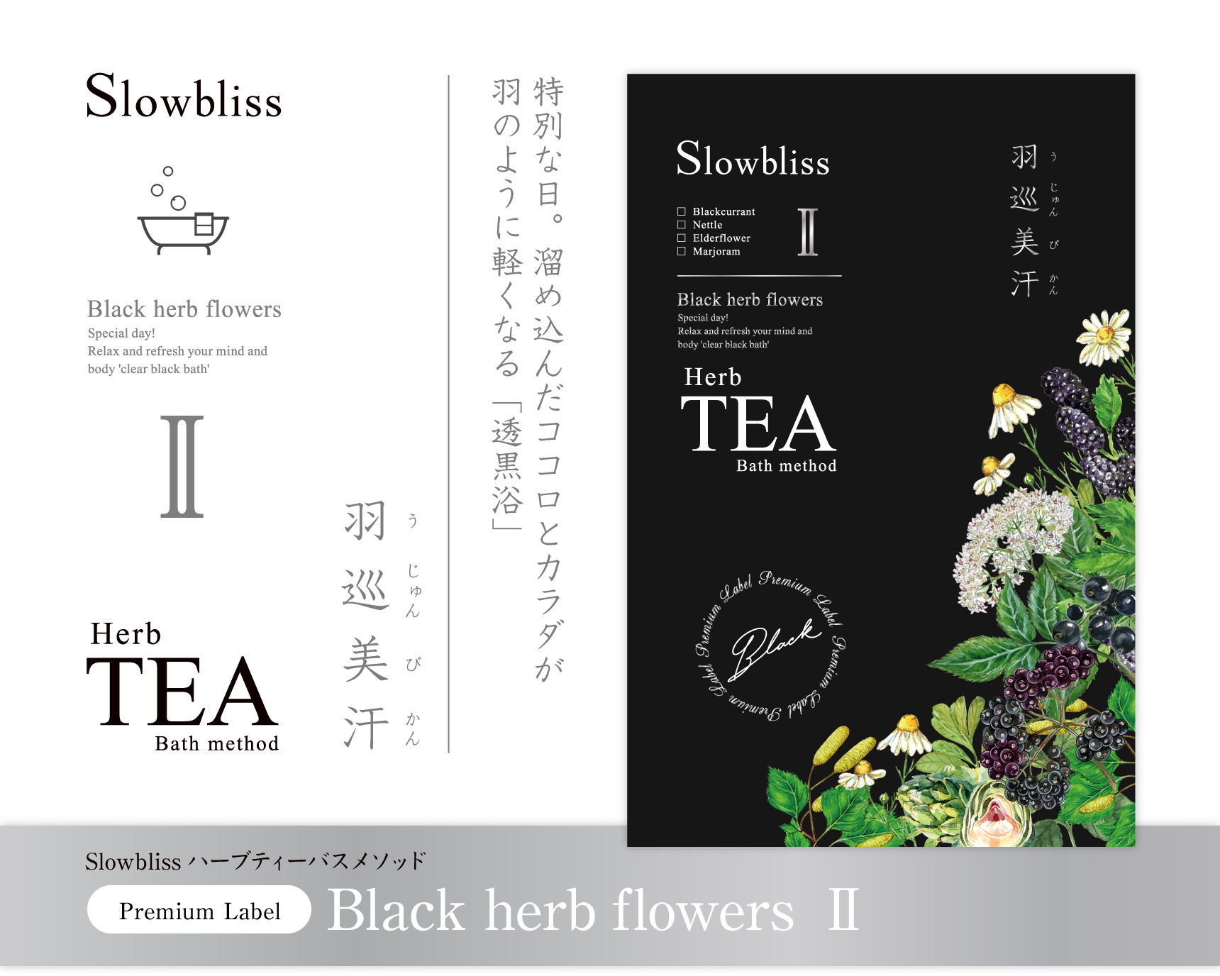 Slowbliss ハーブティバスメソッド Black herb flowers Ⅱ