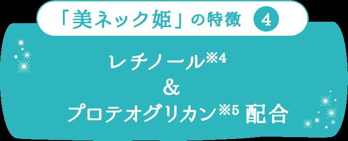「美ネック姫」の特徴4 レチノール & プロテオグリカン配合
