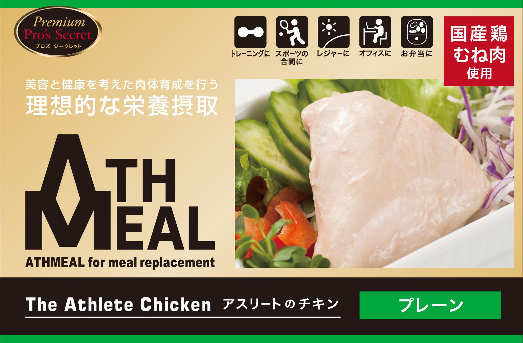 理想的な栄養摂取 美容と健康を考えた肉体育成を行う ATHMEAL 国産鶏むね肉使用 トレーニングに スポーツの合間に レジャーに オフィスに お弁当に The Athlete Chicken アスリートのチキン プレーン