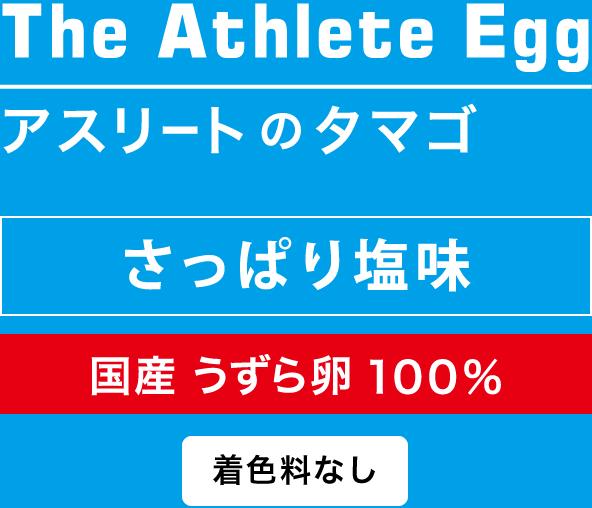 The Athlete Egg アスリートのタマゴ さっぱり塩味 国産うずら卵 100% 着色料なし