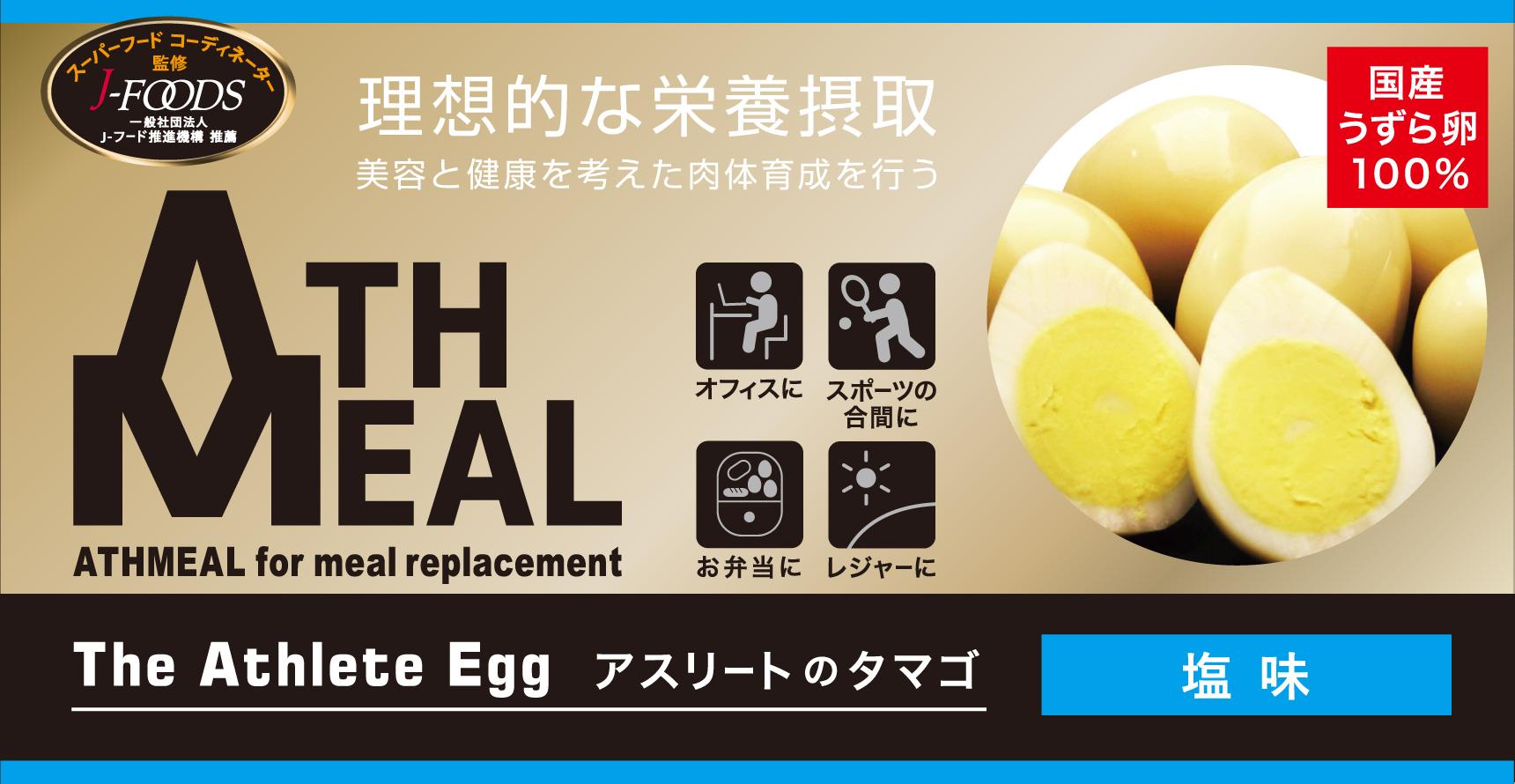 理想的な栄養摂取 美容と健康を考えた肉体育成を行う ATHMEAL 国産うずら卵100% オフィスに スポーツの合間に お弁当に レジャーに The Athlete Egg アスリートのタマゴ 塩味