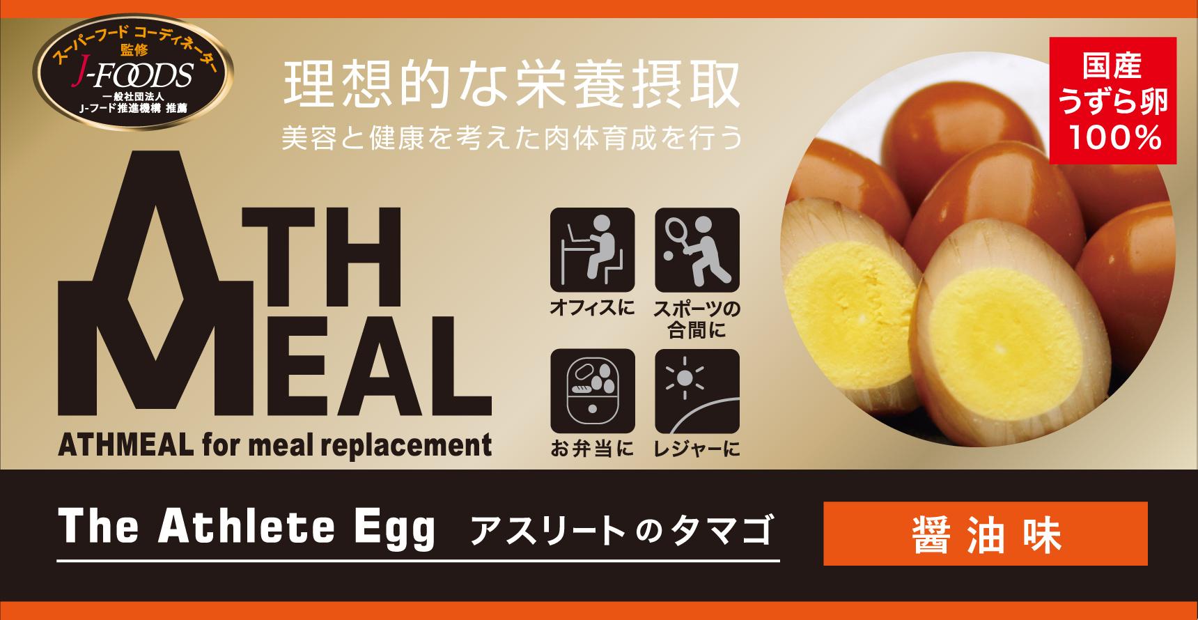 理想的な栄養摂取 美容と健康を考えた肉体育成を行う ATHMEAL 国産うずら卵100% オフィスに スポーツの合間に お弁当に レジャーに The Athlete Egg アスリートのタマゴ 醤油味