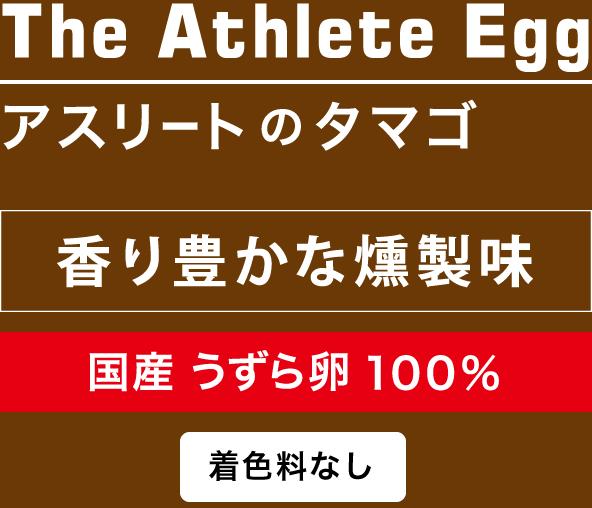 The Athlete Egg アスリートのタマゴ 香り豊かな燻製味 国産うずら卵 100% 着色料なし