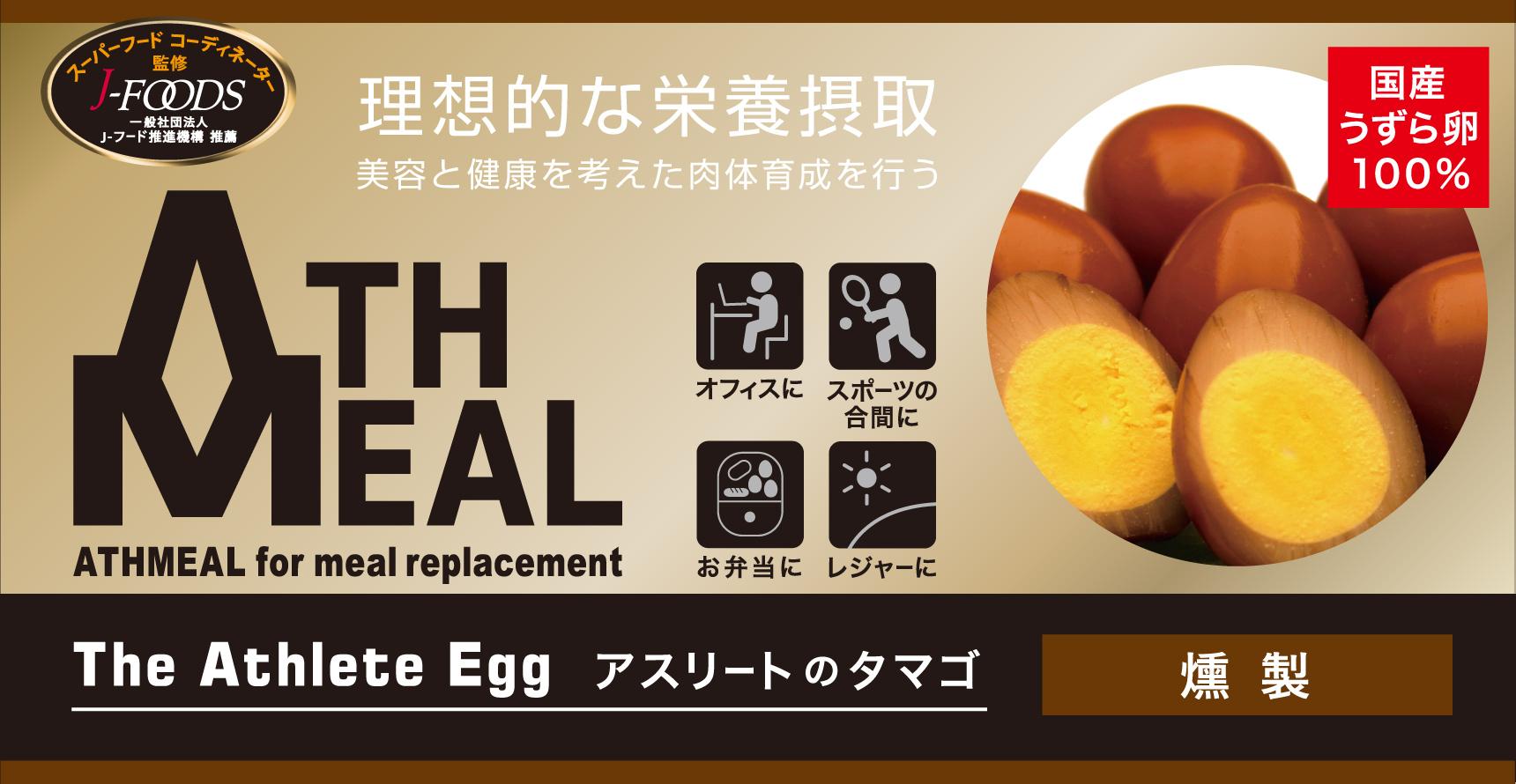 理想的な栄養摂取 美容と健康を考えた肉体育成を行う ATHMEAL 国産うずら卵100% オフィスに スポーツの合間に お弁当に レジャーに The Athlete Egg アスリートのタマゴ 燻製味