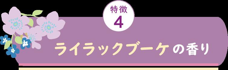 特徴4 ライラックブーケの香り