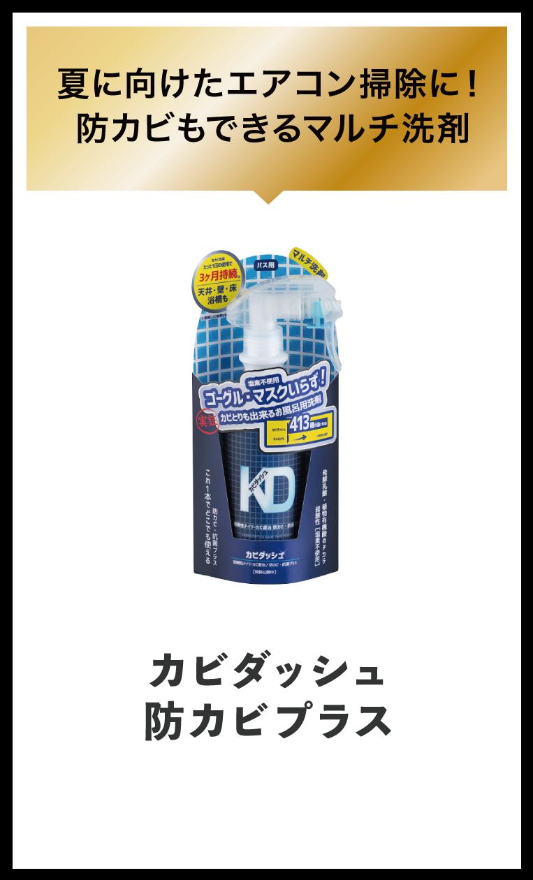 夏に向けたエアコン掃除に!防カビもできるマルチ洗剤 カビダッシュ防カビプラス