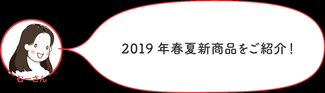2019年春夏新商品をご紹介!