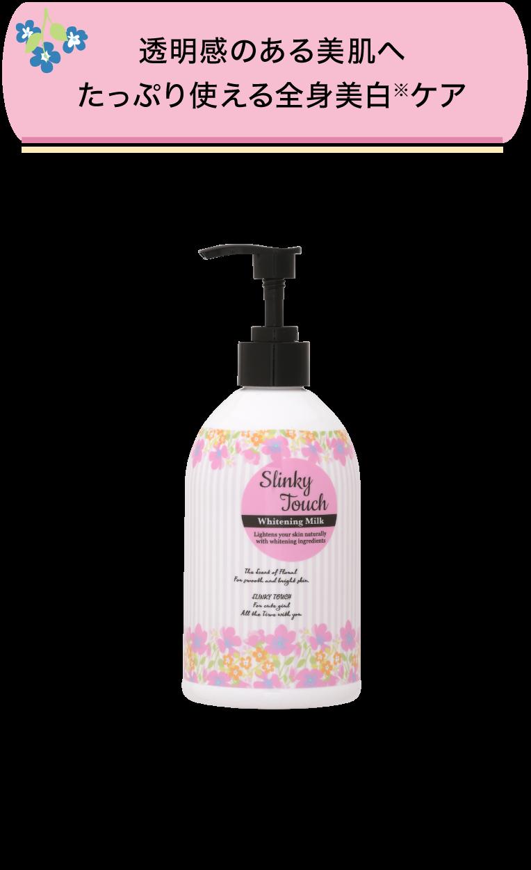 透明感のある美肌へ たっぷり使える全身美白※ケア スリンキータッチ 薬用美白ボディミルク ※メラニン生成を抑え、しみ・そばかすを防ぐ