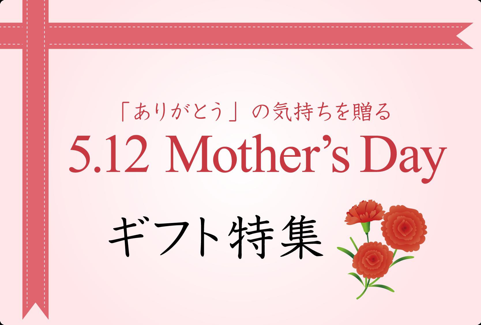 「ありがとう」の気持ちを贈る 5.12 Mother's Day ギフト特集
