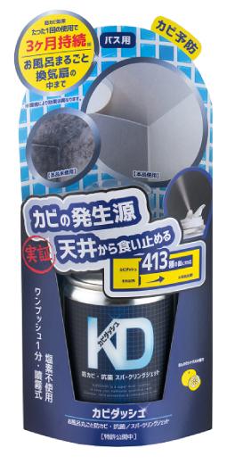 カビダッシュ お風呂まるごと防カビ・抗菌 スパークリングジェット