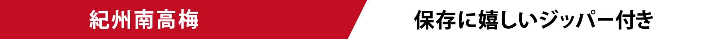 紀州南高梅使用 保存にうれしいジッパー付き