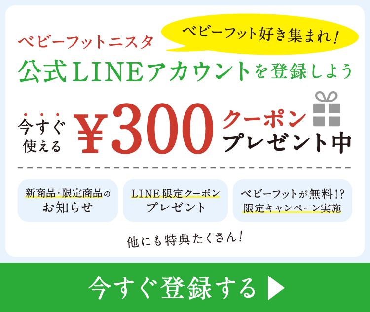 ベビーフットニスタ 公式LINEアカウントを登録しよう!