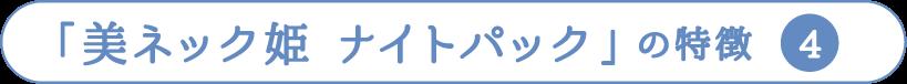 「美ネック姫 ナイトパック」の特徴  4