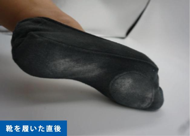靴を履いた直後