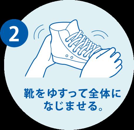 2. 靴をゆすって全体になじませる。