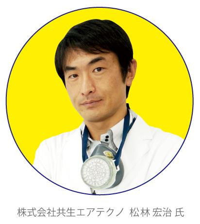 株式会社共生エアテクノ 松林宏治氏