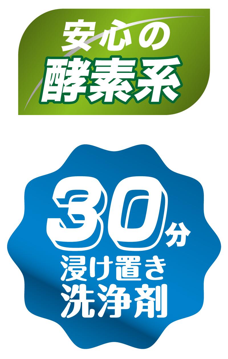安心の塩素系 30分浸け置き洗浄剤