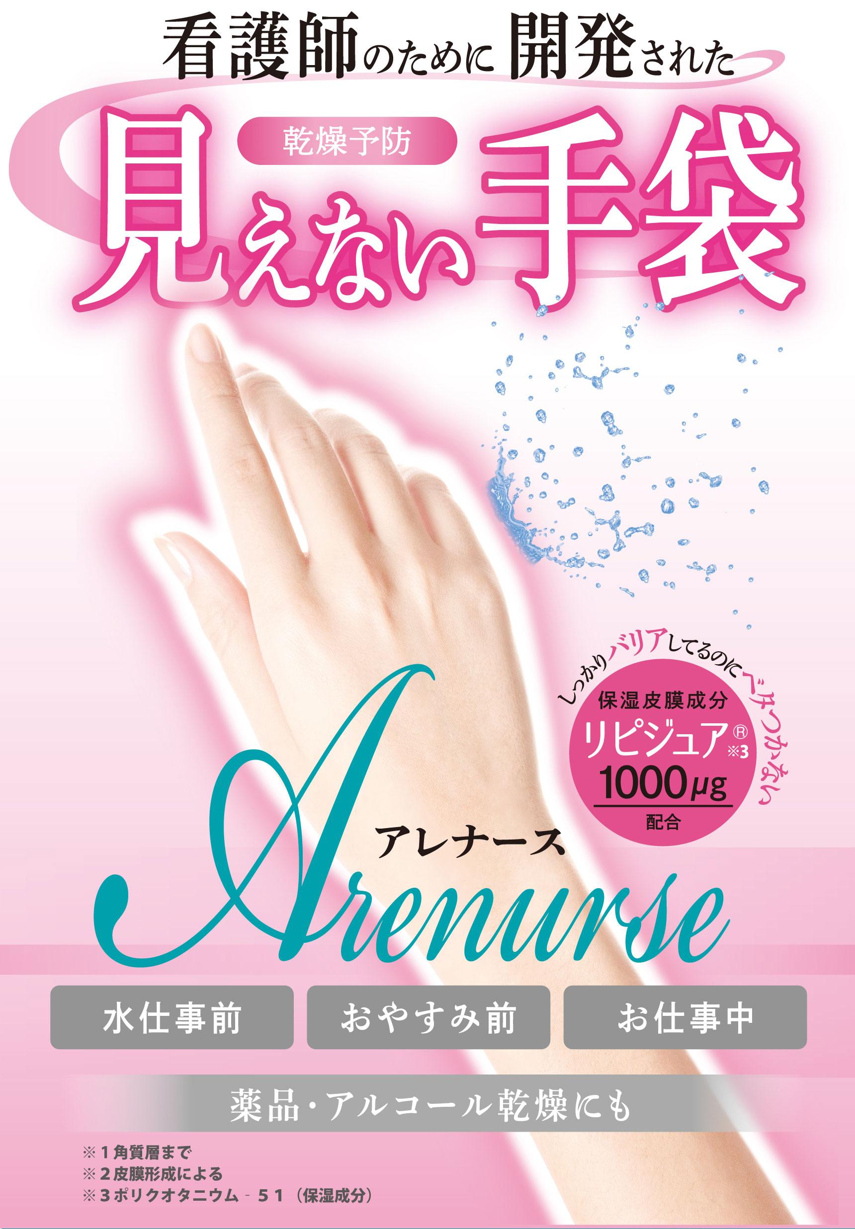 アレナース Arenurse 看護師のために開発された見えない手袋 乾燥予防 水仕事前・おやすみ前・お仕事中 薬品・アルコール乾燥にも *1角質層まで *2皮膜形成による *3ポリクオタニウム-51(保湿成分)