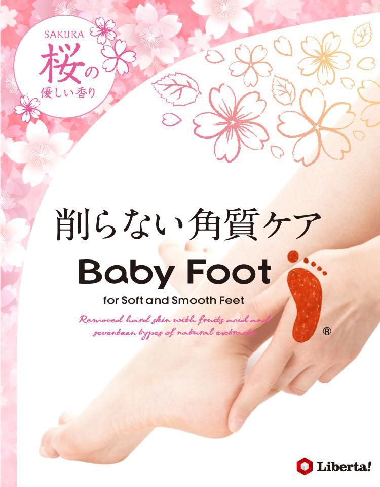 削らない角質ケア Baby Foot ベビーフット さくらフレグランス
