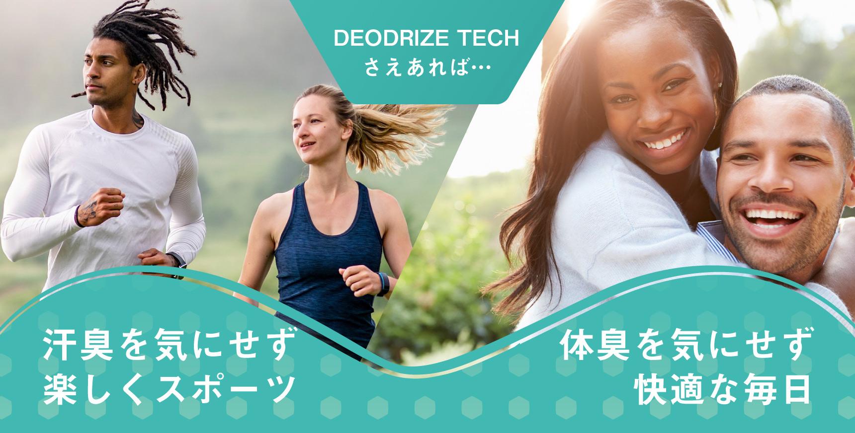 汗臭を気にせず楽しくスポーツ 体臭を気にせず快適な毎日