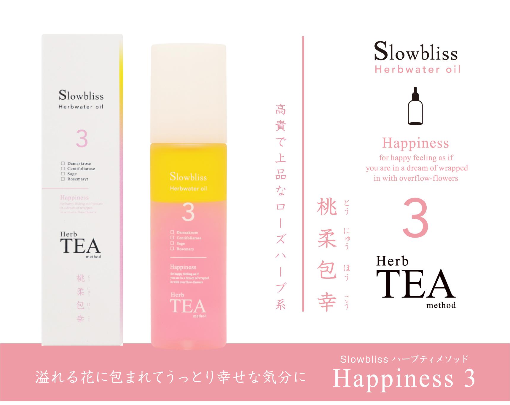 Slowbliss ハーブウォーターオイル 溢れる花に包まれて、うっとり幸せな気分に 「桃柔包幸」高貴で上品なローズハーブ系 Happiness3