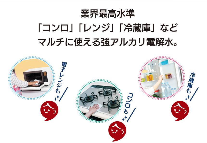 業界最高水準 「レンジ」「コンロ」「冷蔵庫」などマルチに使える強アルカリ電解水。