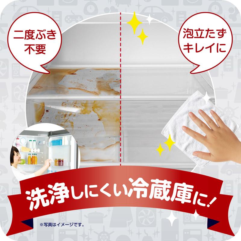 二度ぶき不要 泡立たずキレイに 洗浄しにくい冷蔵庫に!