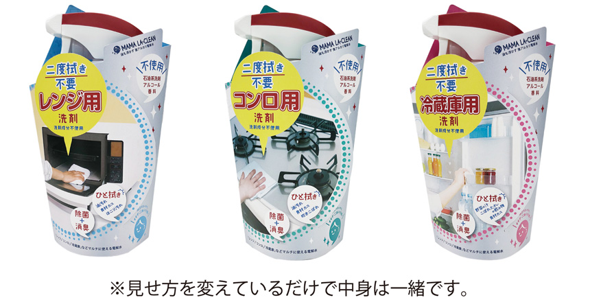 ママラクリーン レンジ用洗剤 コンロ用洗剤 冷蔵庫用洗剤