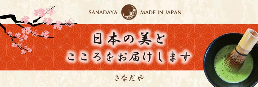 SANADAYA MADE IN JAPAN 日本の美とこころをお届けします 「さなだや」