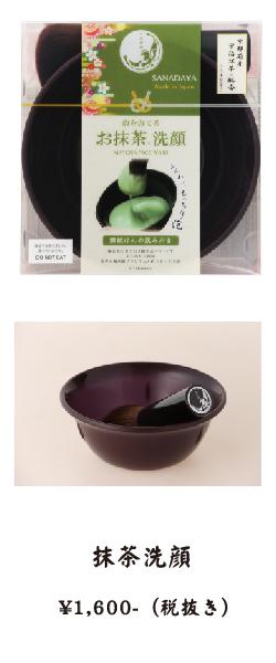 さなだや お抹茶洗顔 ¥1,600(税抜き)
