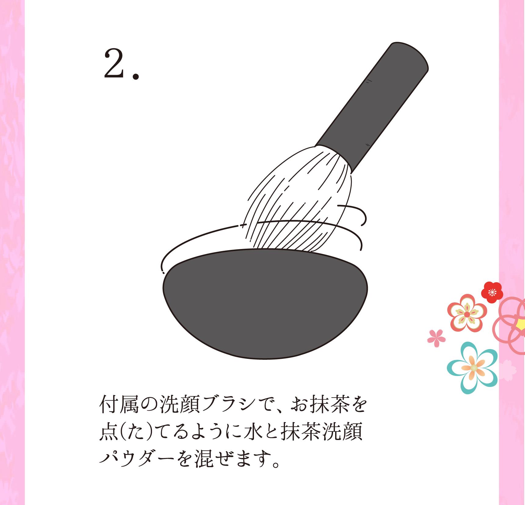 ②付属の洗顔ブラシで、お抹茶を点(た)てるように水と抹茶洗顔パウダーを混ぜます。