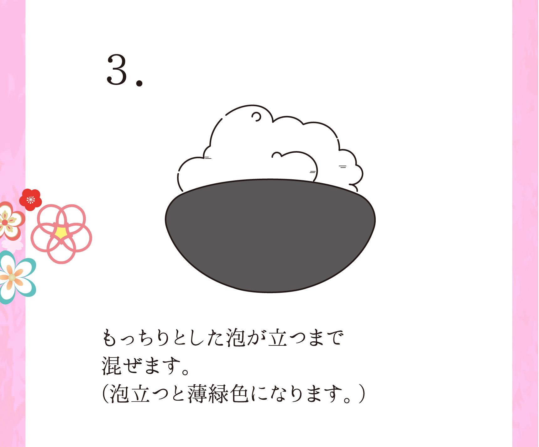 ③もっちりとした泡が立つまで混ぜます。(泡立つと薄緑色になります。)