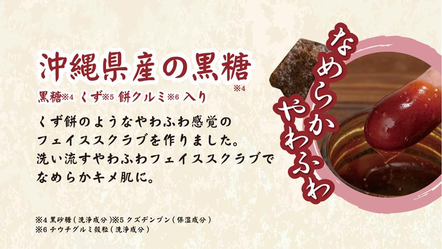沖縄県産の黒糖 黒糖・くず餅クルミ入り くず餅のようなやわふわ感覚のフェイススクラブを作りました。洗い流すやわふわフェイススクラブでなめらかキメ肌に。