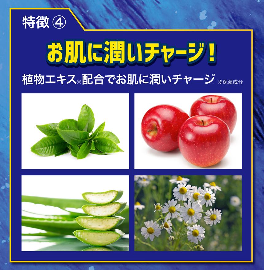 特徴④ お肌に潤いチャージ!植物エキス※ 配合でお肌に潤いチャージ ※保湿成分