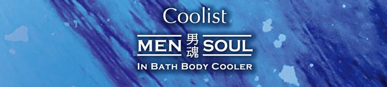 Coolist MEN SOUL 男魂 In Bath Body Cooler